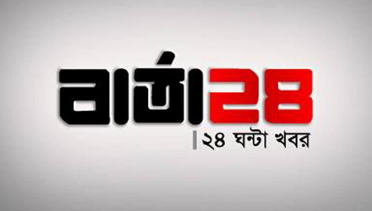সম্প্রচারে আসছে 'বার্তা ২৪ টিভি'