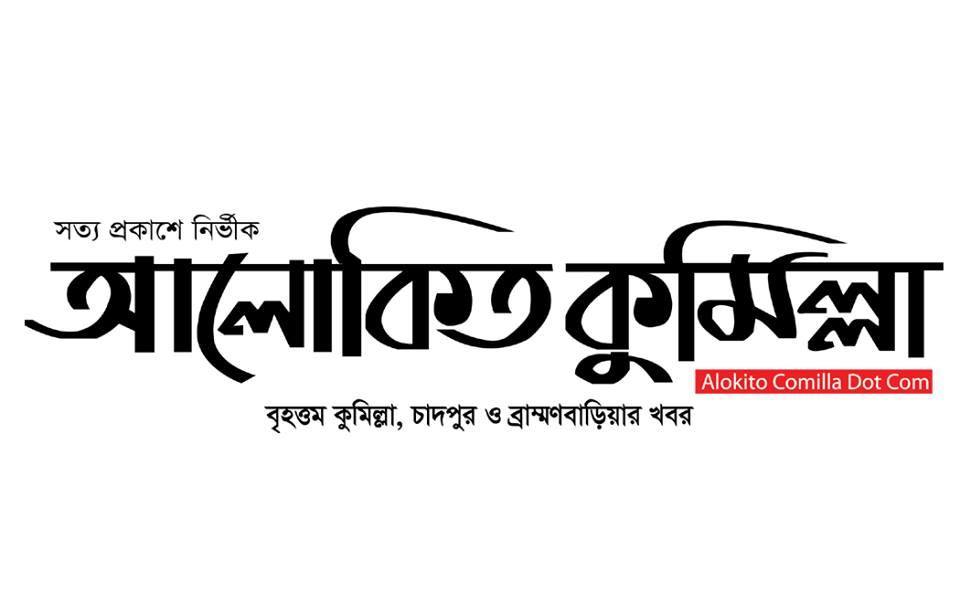 মার্চে আসছে দৈনিক আলোকিত কুমিল্লা